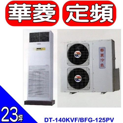 華菱 23坪變頻落地型分離式冷氣 DT-140KVF/BFG-125PV