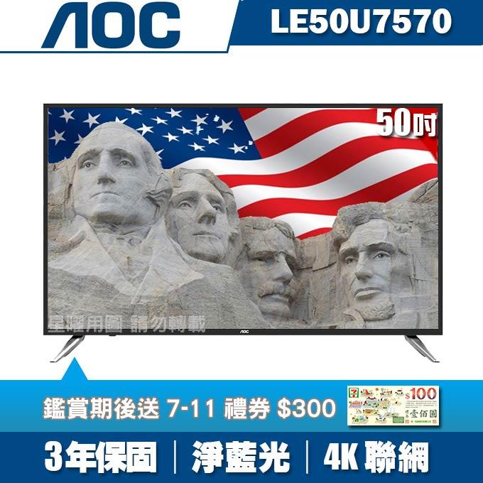 ★送7-11禮券$300★美國AOC 50吋4K UHD聯網液晶+視訊盒LE50U7570