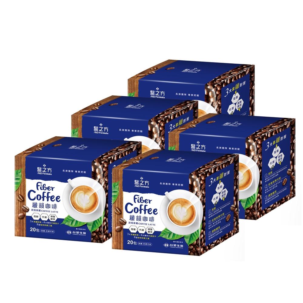 【台塑生醫】纖韻咖啡食品-炭焙拿鐵( 20包入)*5盒