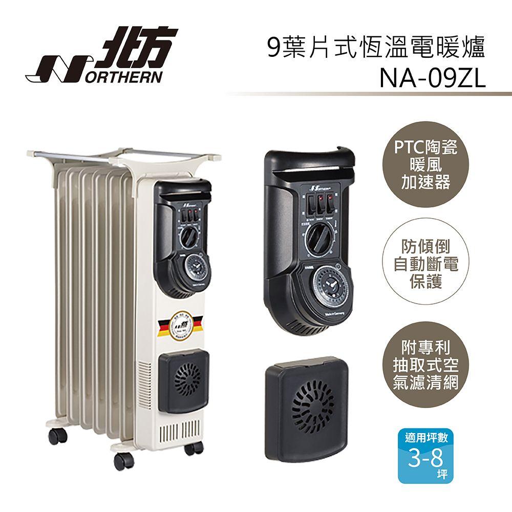 【NORTHERN 北方 】九葉片式恆溫電暖爐 NA-09ZL 適用 : 3~8坪