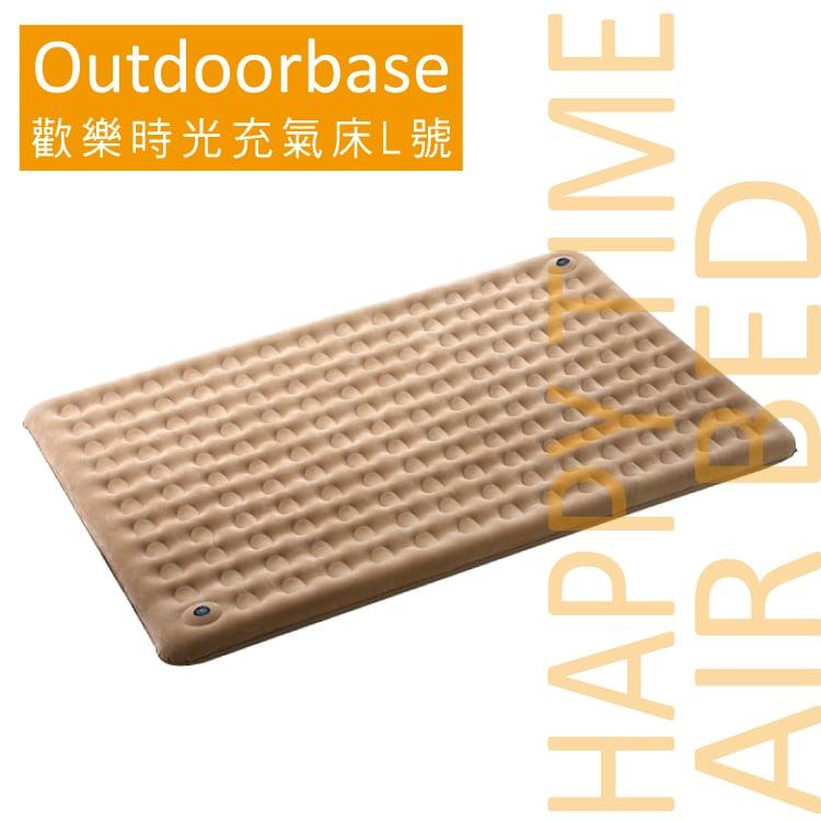 【Outdoorbase】歡樂時光充氣床(L號)。充氣床領導品牌.植絨表面設計.內建PUMP充氣睡墊