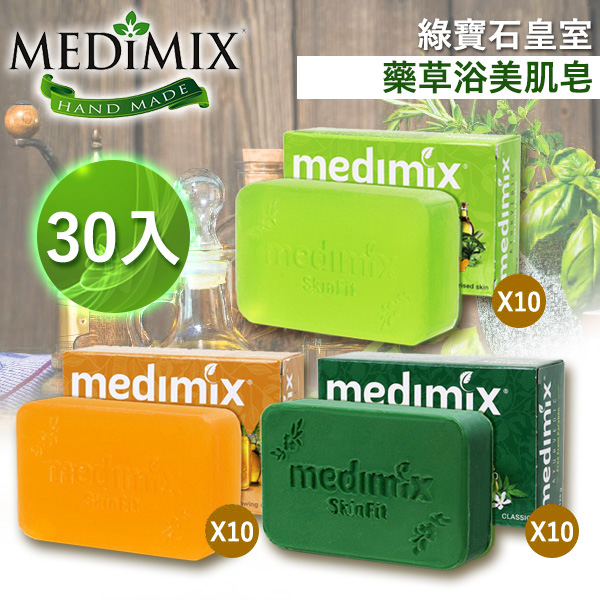 【30入特惠組】印度MEDIMIX 皇室藥草浴 美肌皂 草本香皂 125g