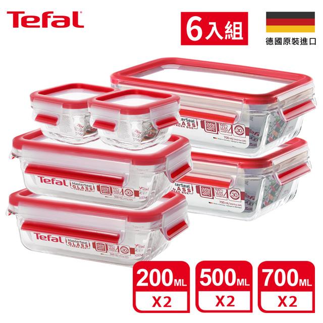 【Tefal法國特福】德國EMSA原裝無縫膠圈耐熱玻璃保鮮盒六件組(200mlx2+500mlx2+700mlx2)