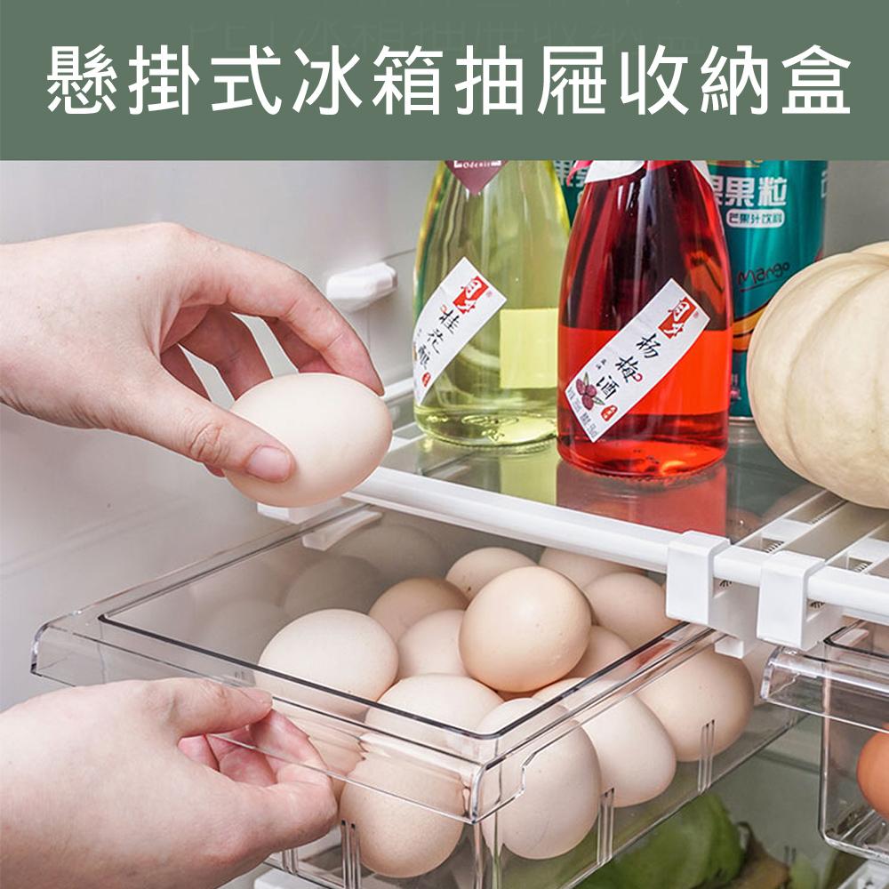 懸掛式冰箱抽屜收納盒(2入/組)