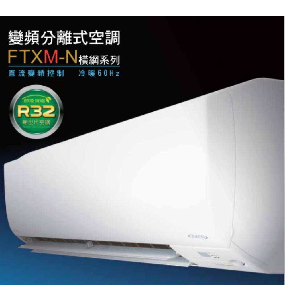 ★含標準安裝★【大金 DAIKIN】 變頻冷暖分離式冷氣 橫綱系列RXM22RVLT/FTXM22RVLT《3坪》