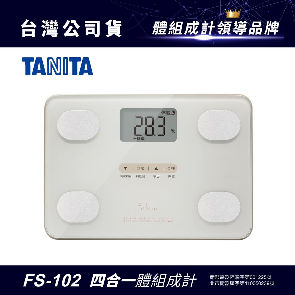 日本TANITA四合一體組成計FS-102-象牙白-台灣公司貨