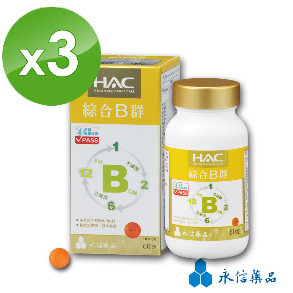 永信HAC-綜合B群錠(60粒/瓶;3瓶組)
