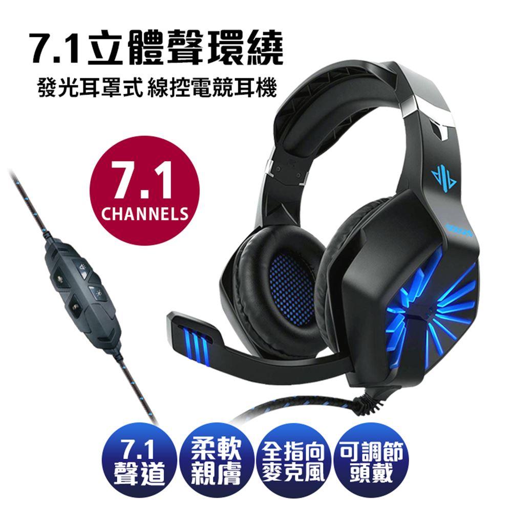 【ODDGOD】有線USB電競模擬7.1聲道立體聲線控耳機X1(電競必備耳麥)
