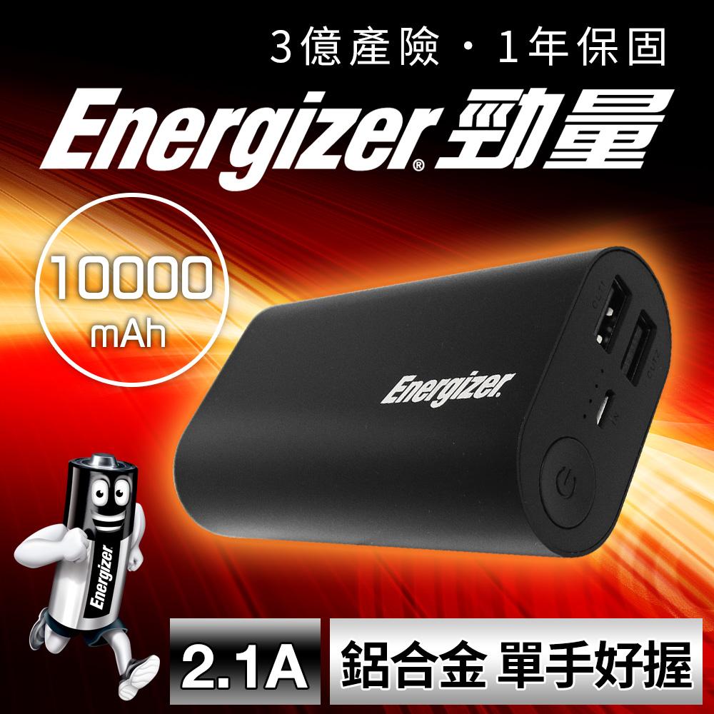 Energizer勁量-UE10008行動電源(夜光黑)(10000mAh容量)