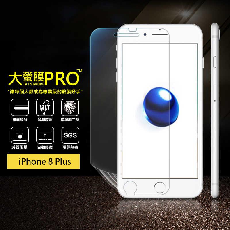 【大螢膜PRO】iPhone 8 Plus 5.5吋 犀牛皮曲面修復抗衝擊保護膜(亮面)