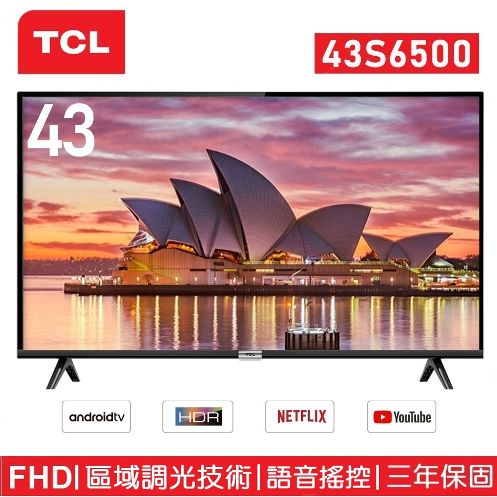 【TCL】43吋FHD連網聲控Android電視 43S6500 送三好禮:HDMI+擦拭布+Ardi AirTag(藍芽追蹤器)