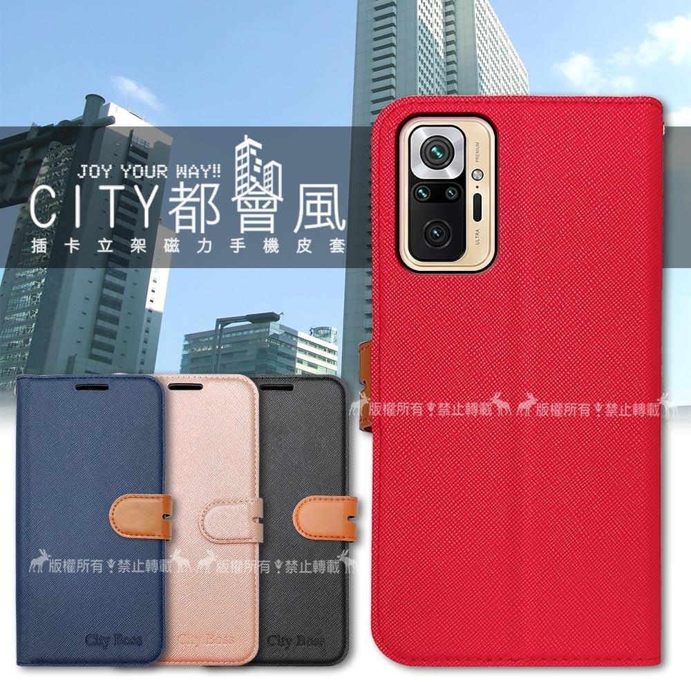 CITY都會風 紅米Redmi Note 10 Pro 插卡立架磁力手機皮套 有吊飾孔(奢華紅)