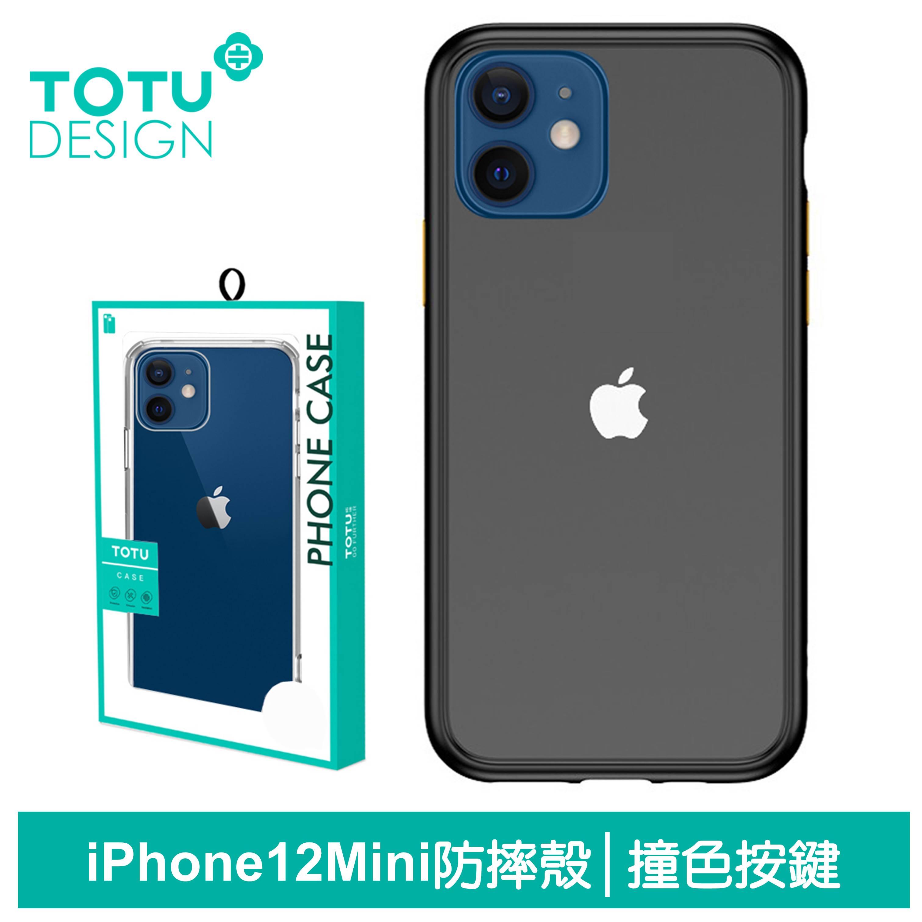 TOTU台灣官方 iPhone 12 Mini 手機殼 i12 Mini 保護殼 5.4吋 防摔殼 撞色按鍵 晶剛系列 黑色