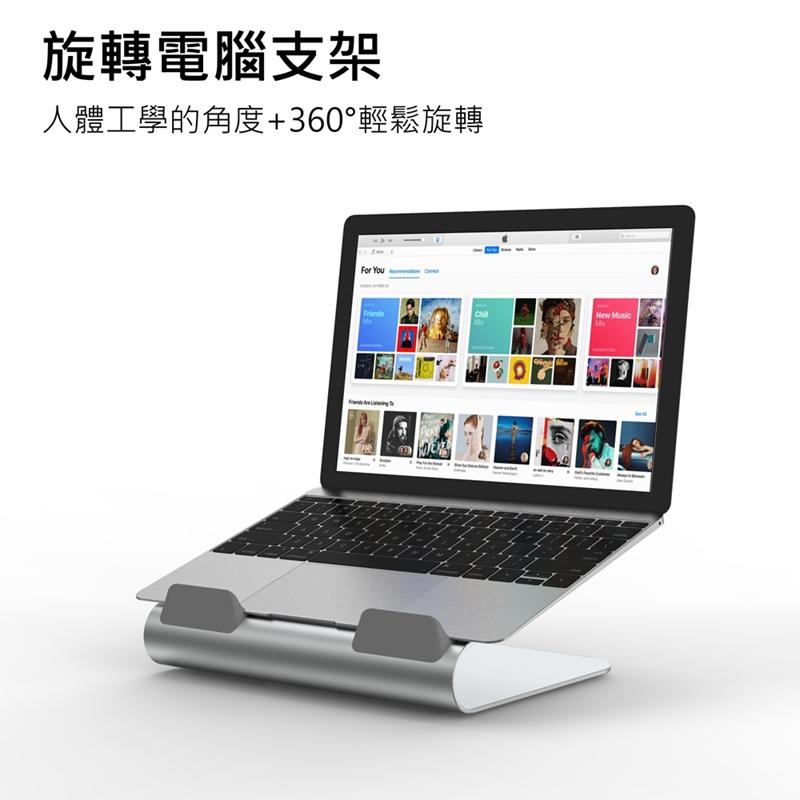 【WiWU】鋁合金360度旋轉筆電支架S200