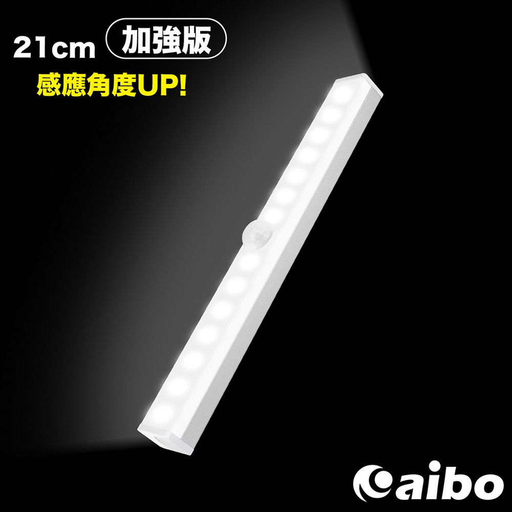 aibo 加強版 USB充電磁吸式LED感應燈21cm(LI-41S)-白光