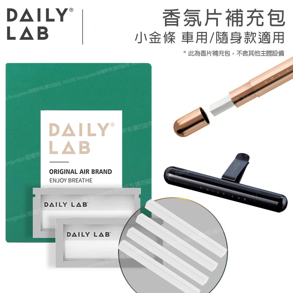 DAILY LAB | 車用香氛小金條-香片補充包-滿杯檀木香
