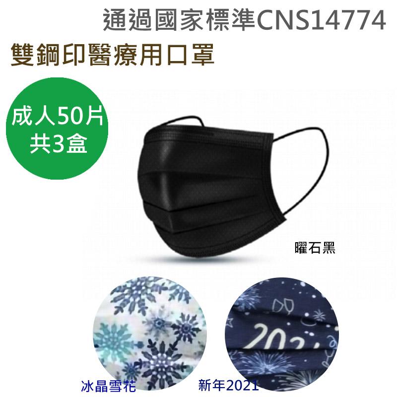 雙鋼印新年快樂醫療口罩(每盒50片3盒共計150片)-久富餘製造(冰晶雪花+新年2021+曜石黑)