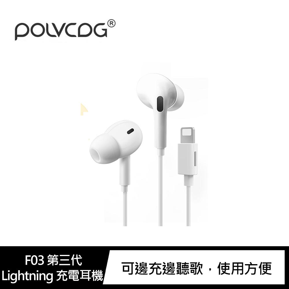 POLVCDG F03 第三代 Lightning 充電耳機