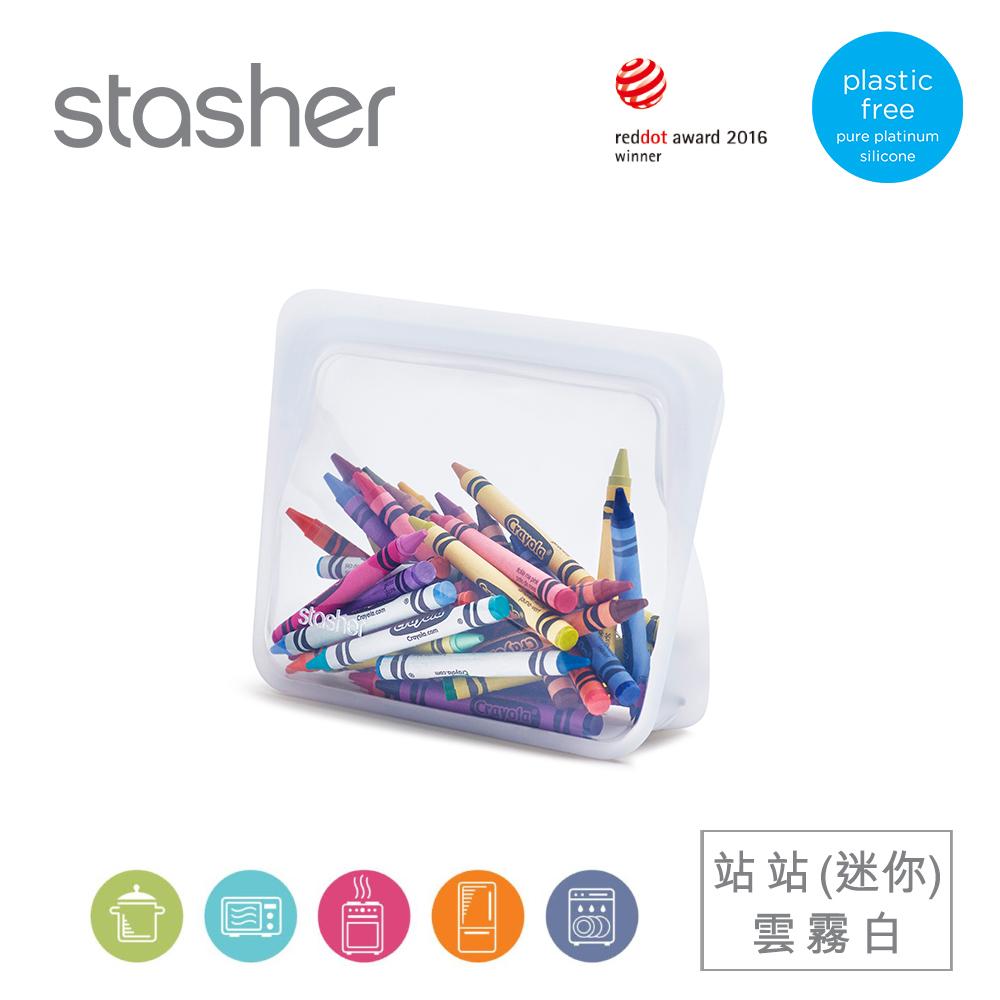 美國Stasher 白金矽膠密封袋-站站雲霧白(迷你) ST0104001A