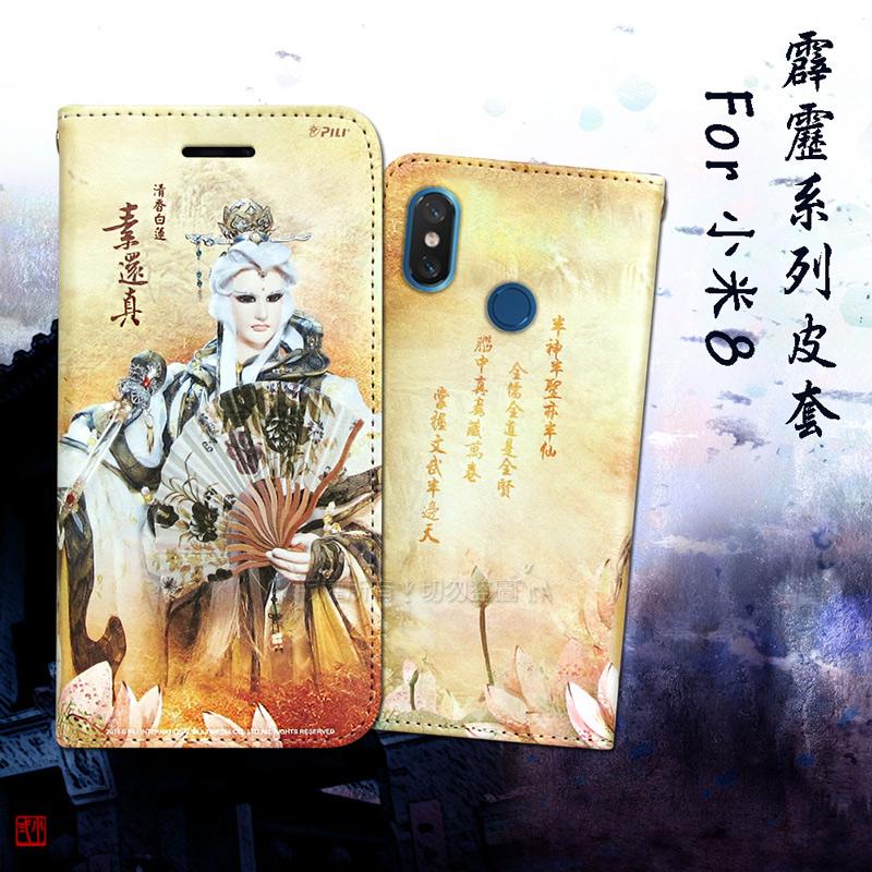 霹靂授權正版 小米8 布袋戲彩繪磁力皮套(素還真)