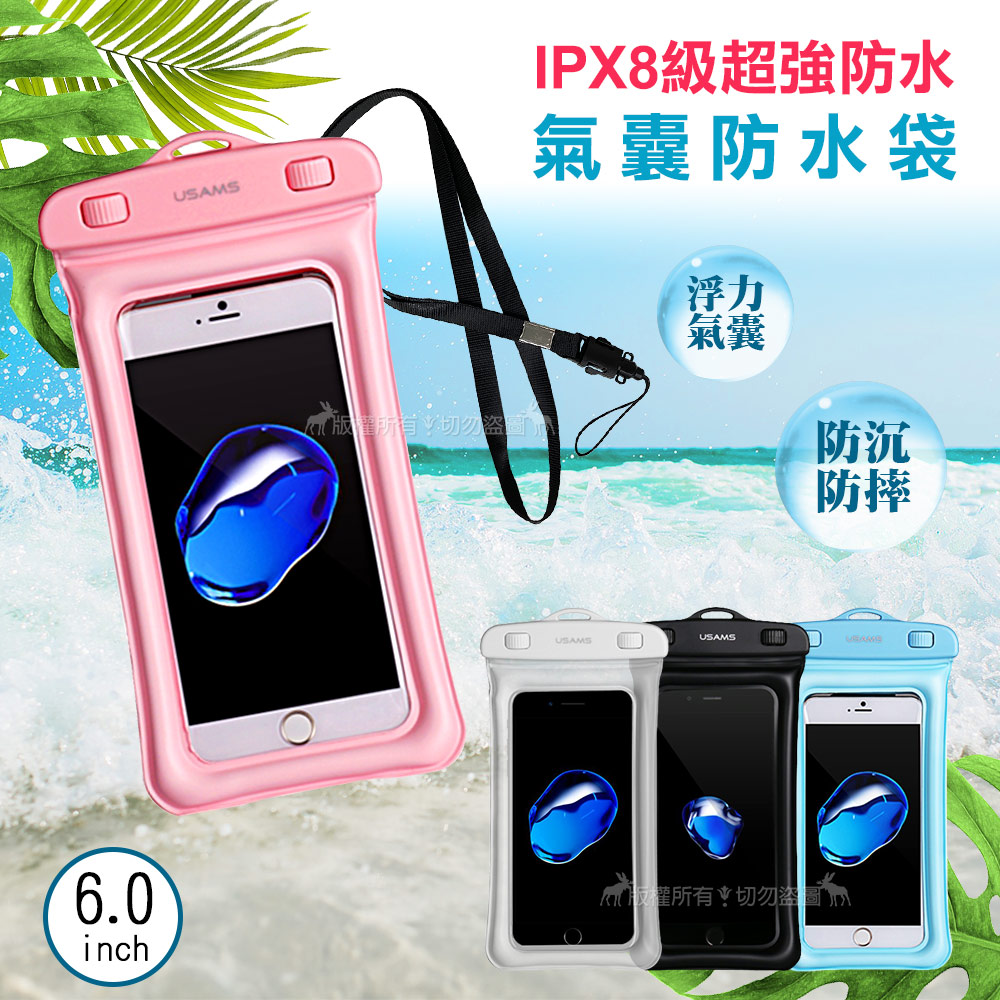 IPX8超強防水 6吋漂浮 浮力氣囊防水袋 可觸控手機袋(附掛繩) 潛水 游泳 泛舟 玩水必備 (透明)
