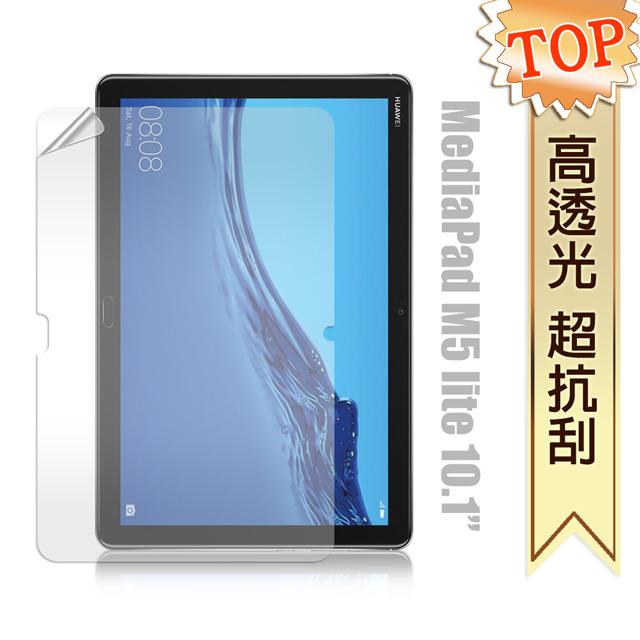 華為 Huawei MediaPad M5 lite 10.1吋 高透光亮面耐磨保護貼 保護膜
