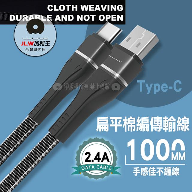 加利王WUW Type-C 2.4A 扁平棉編耐折高速傳輸充電線(X112) 1M