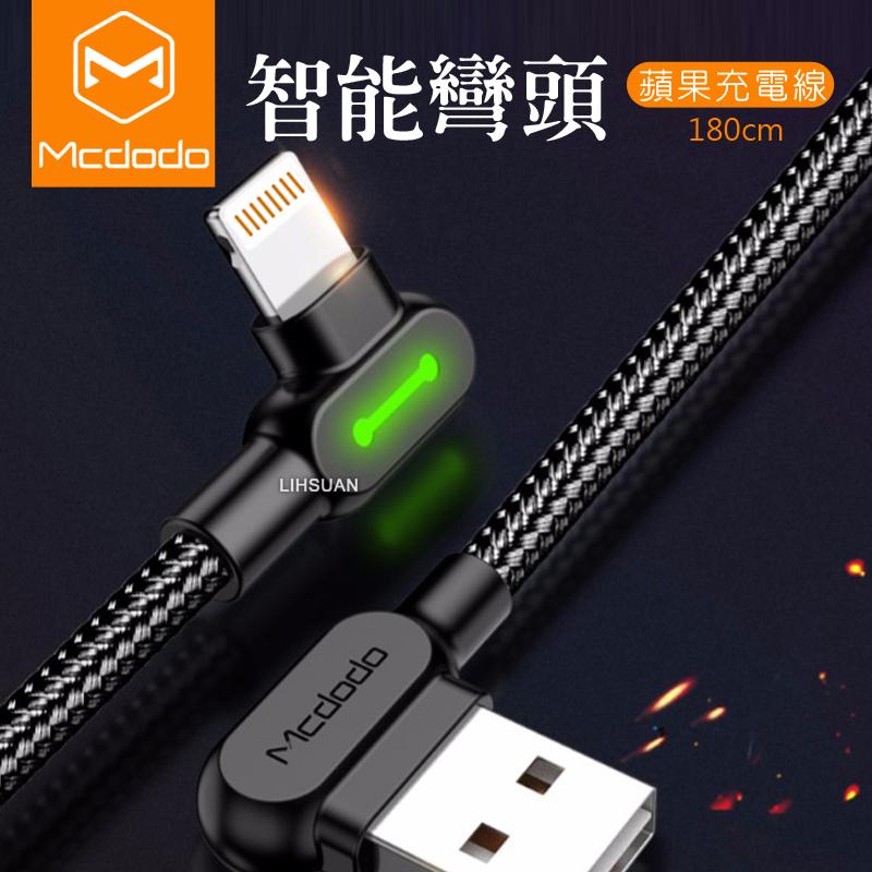 【Mcdodo台灣官方】紐扣系列 快充 2A iPhone 充電線 彎頭 L型 智能 呼吸燈 Lightning 180cm 黑色