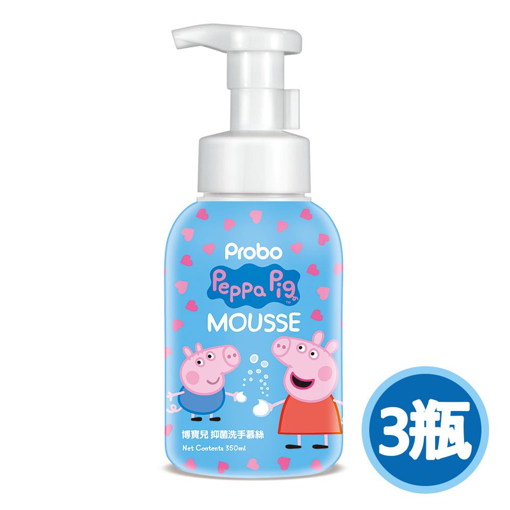 【快潔適】博寶兒抑菌洗手慕絲-佩佩豬 350ml*3瓶