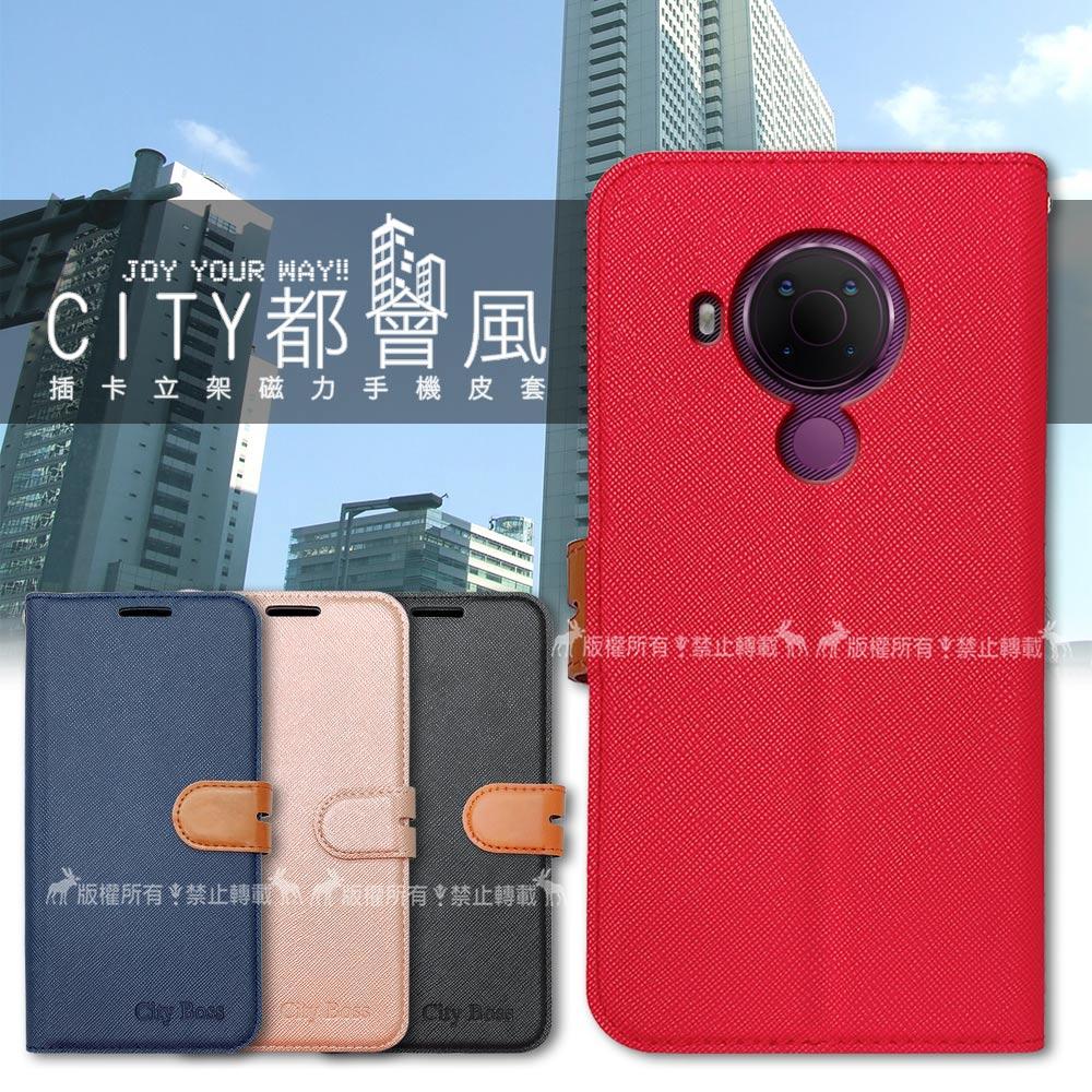 CITY都會風 Nokia 5.4 插卡立架磁力手機皮套 有吊飾孔(奢華紅)