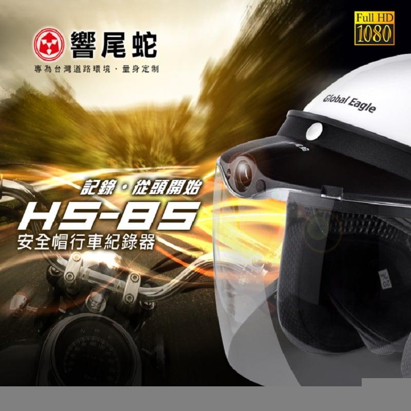 【響尾蛇】HS-85 安全帽帽簷式行車記錄器