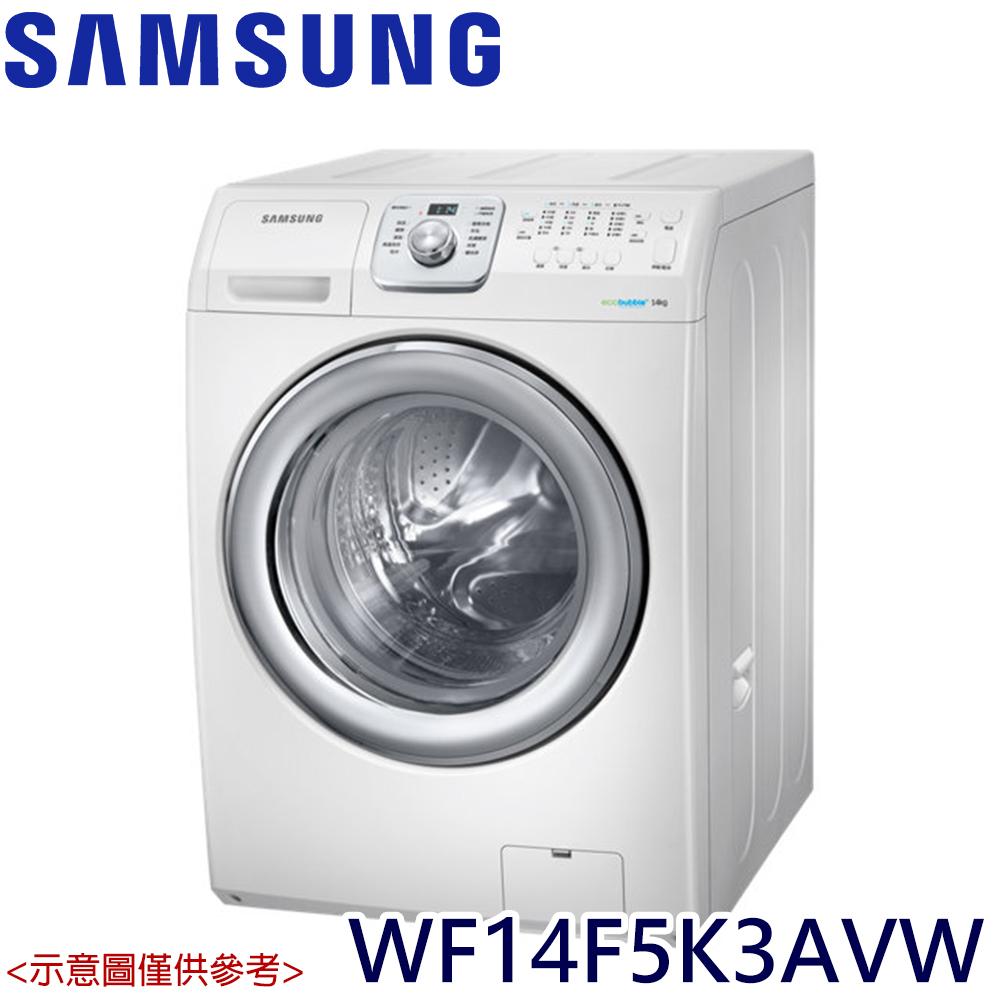 【SAMSUNG三星】14KG變頻洗脫滾筒洗衣機WF14F5K3AVW