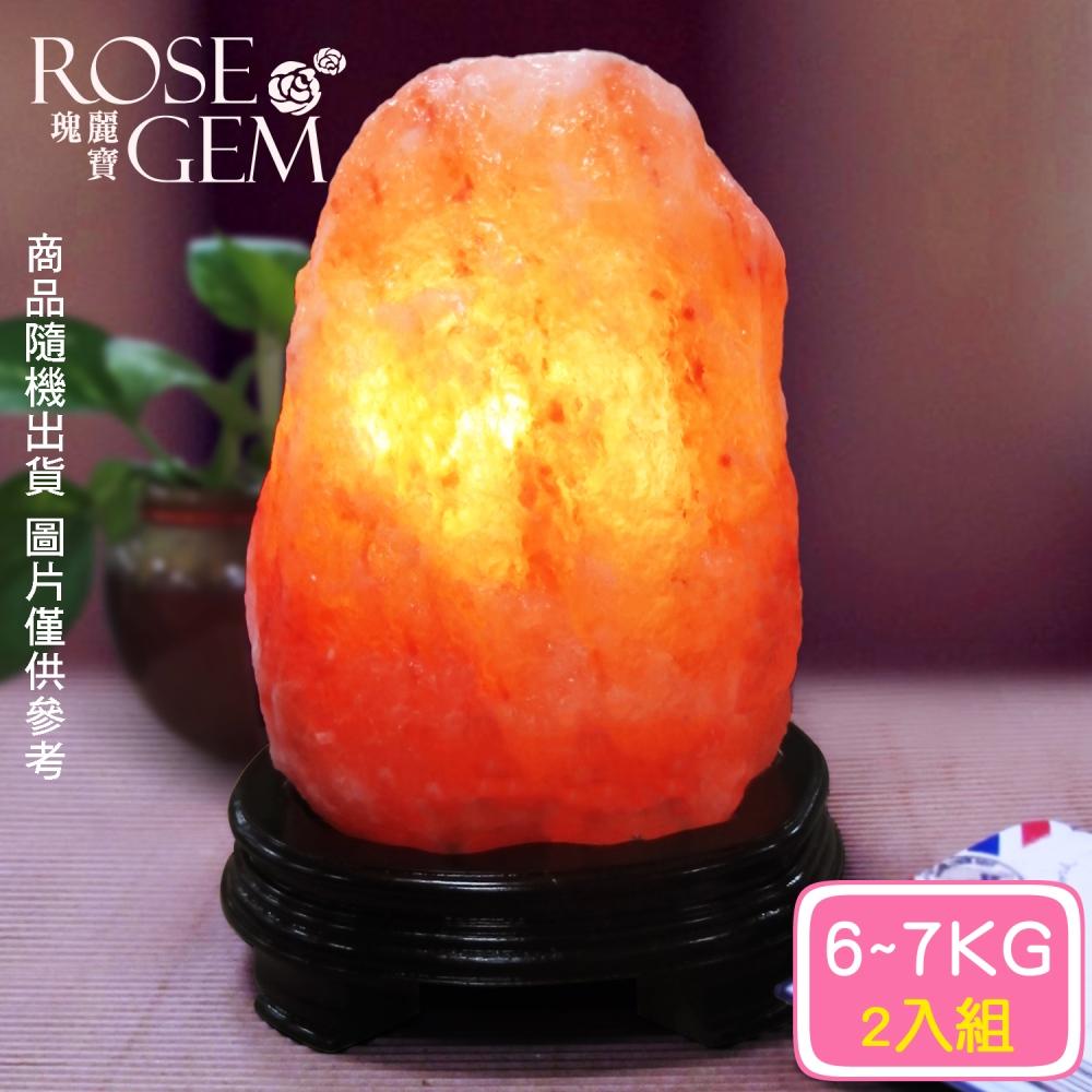 【瑰麗寶-買一送一】精選玫瑰寶石鹽晶燈6-7kg 超值2入組