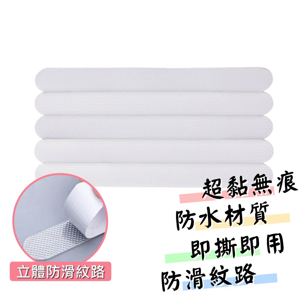 lestar 浴室 / 樓梯 透明防滑貼(一包10入)