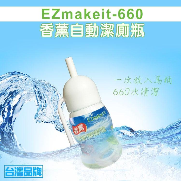 EZmakeit-660 芳香馬桶自動清潔瓶~定量釋放 660次沖水-薰衣草