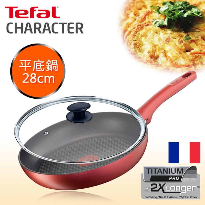 【Tefal法國特福】頂級御廚系列28CM不沾平底鍋(加蓋)(電磁爐適用)