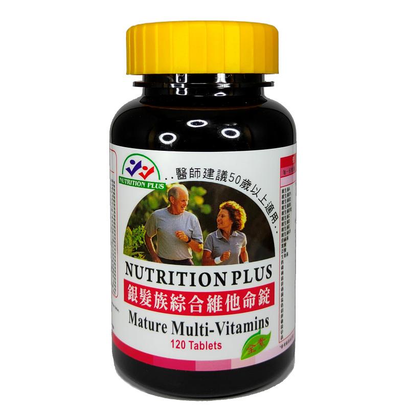 【營養補力】百得銀髮族綜合維他命 120錠裝 Multivitamin 美國進口