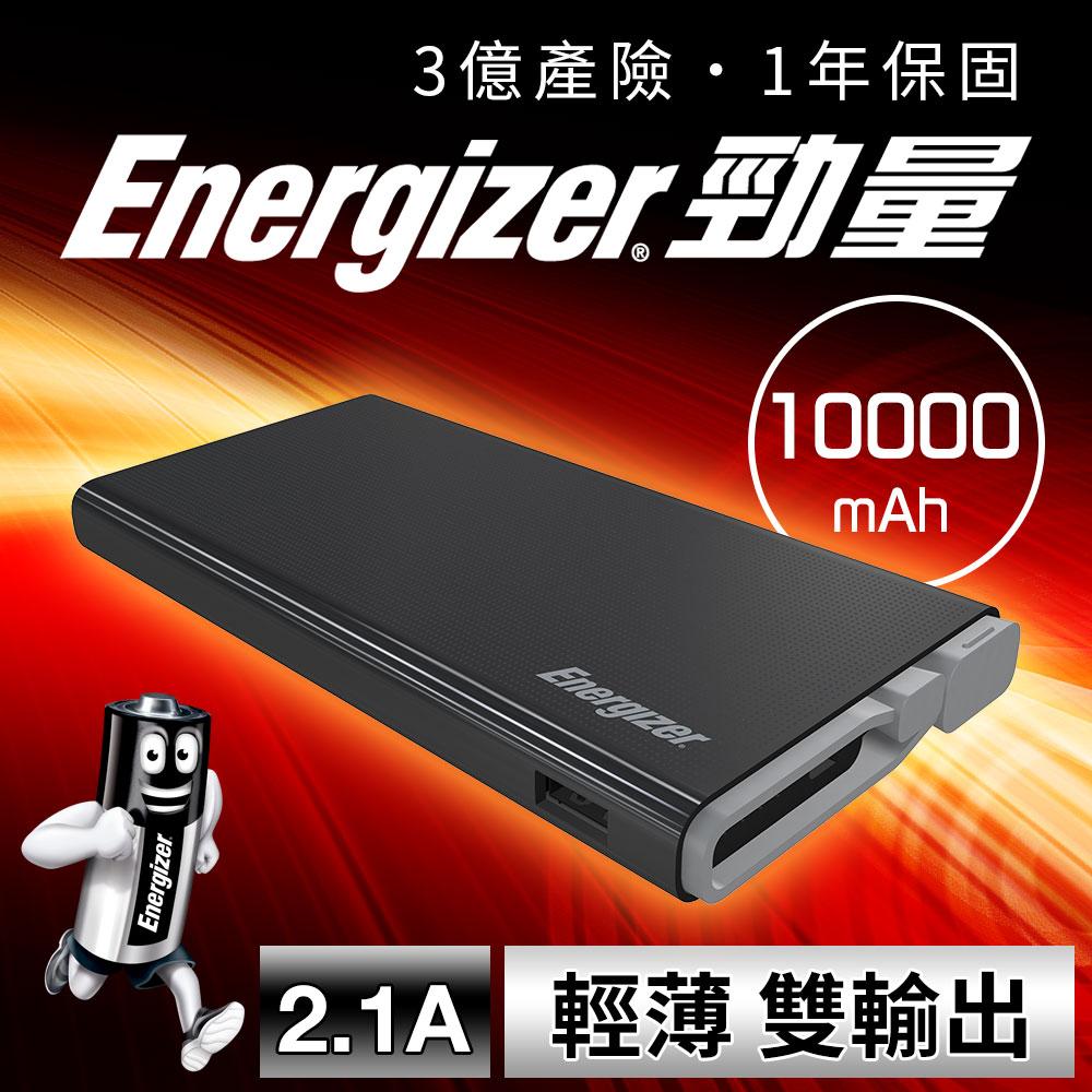 【Energizer勁量】UE10004黑色行動電源(大容量10000mAh)