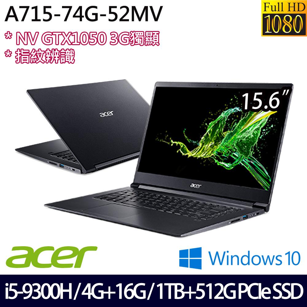 【全面升級】《Acer 宏碁》A715-74G-52MV(15.6吋FHD/i5-9300H/4G+16G/1T+512G PCIe/GTX1050/兩年保)