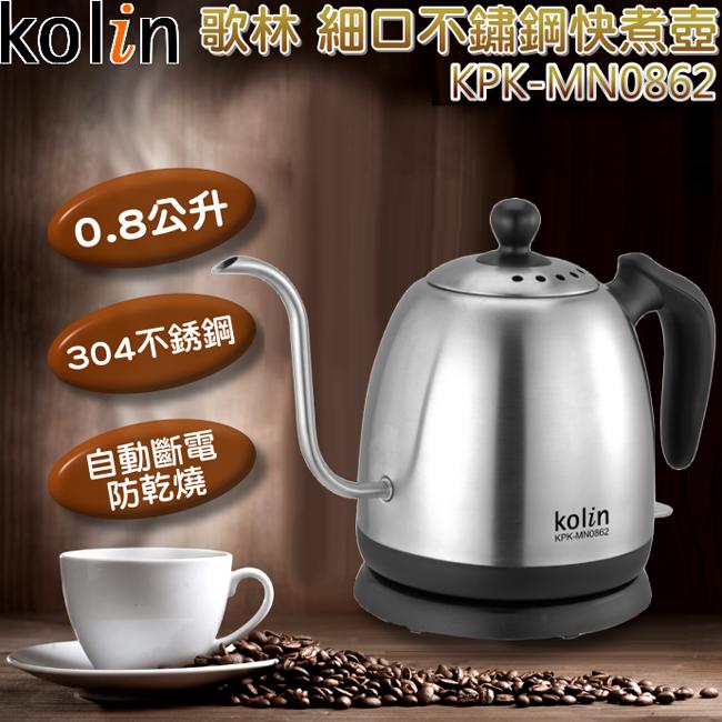 《Kolin歌林》 0.8L細口不鏽鋼快煮壺 (KPK-MN0862)