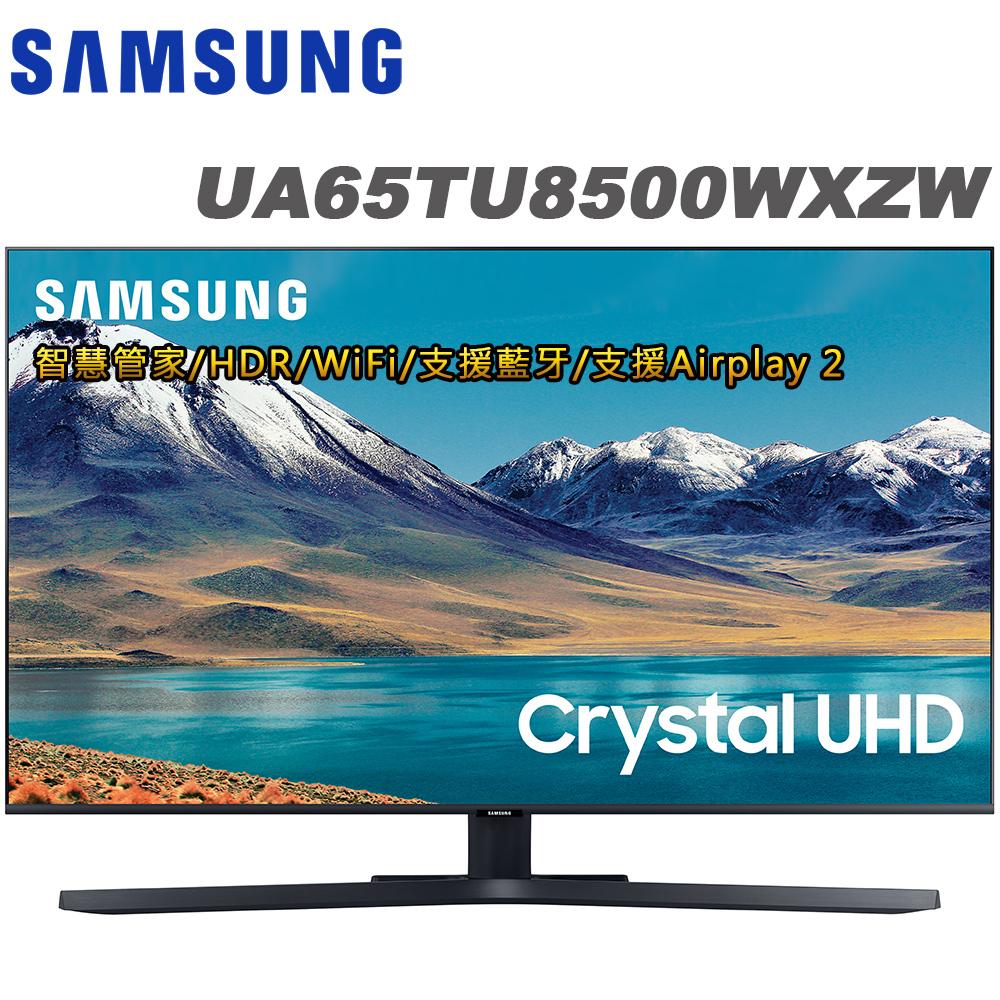 三星 65吋 4K HDR連網液晶電視(UA65TU8500WXZW)送基本安裝+奇美空氣清淨機+日本山水藍牙聲霸