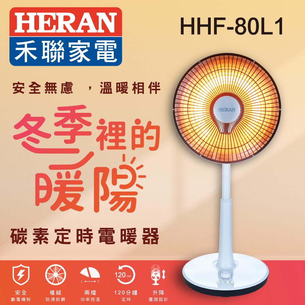 【HERAN】禾聯 碳素電暖器HHF-80L1