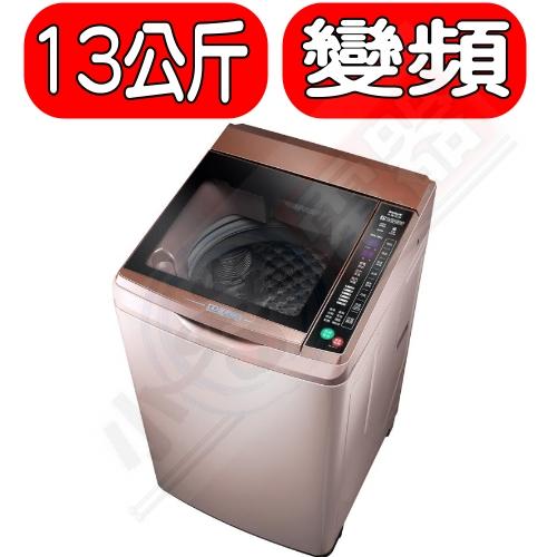 【台灣三洋SANLUX】13公斤變頻洗衣機-玫瑰金 SW-13DVG