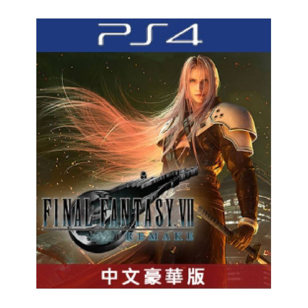 【預購】PS4 Final Fantasy VII  重製版 豪華版