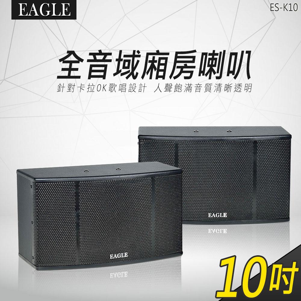 EAGLE 10吋廂房喇叭 ES-K10