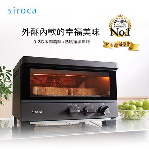 【日本Siroca】石墨0.2秒瞬間發熱烤箱(棕)ST-G1110-T