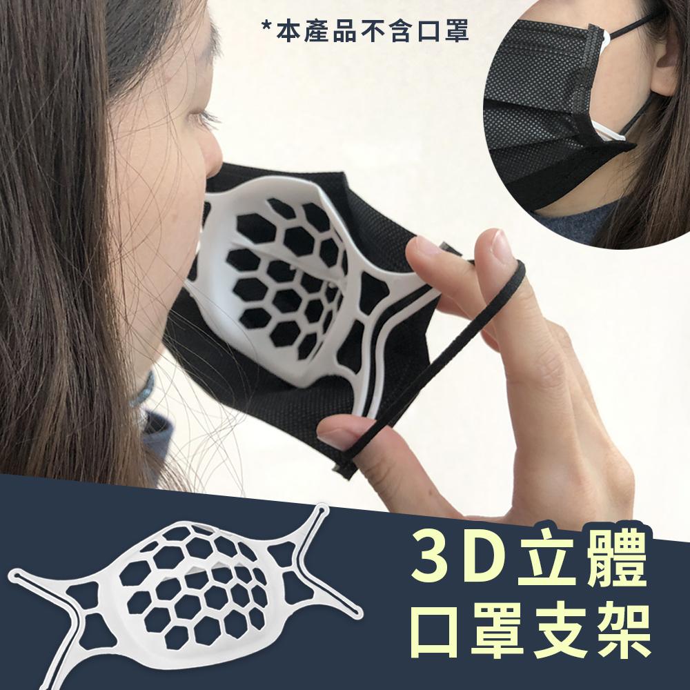透氣舒適配戴 3D立體口罩矽膠支架-5入組