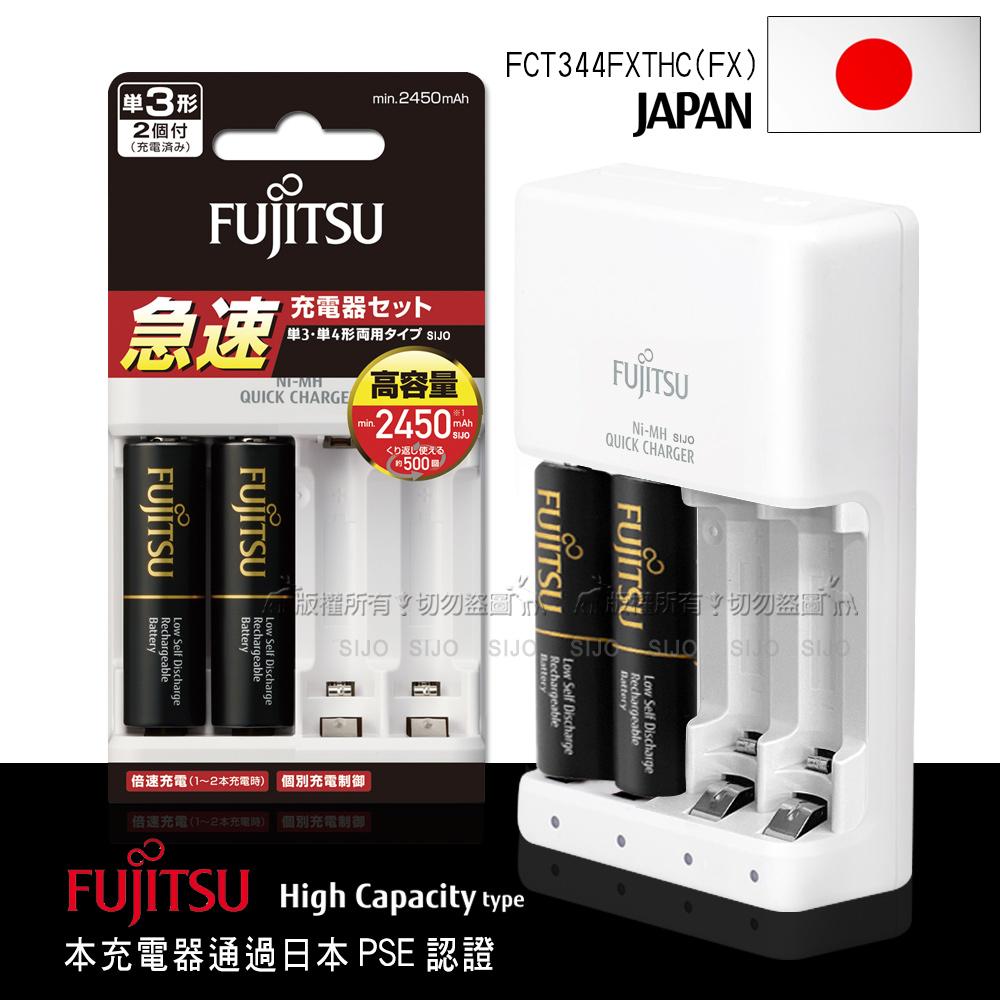 日本富士通 Fujitsu 急速4槽充電電池組(2450mAh 3號2入+充電器)