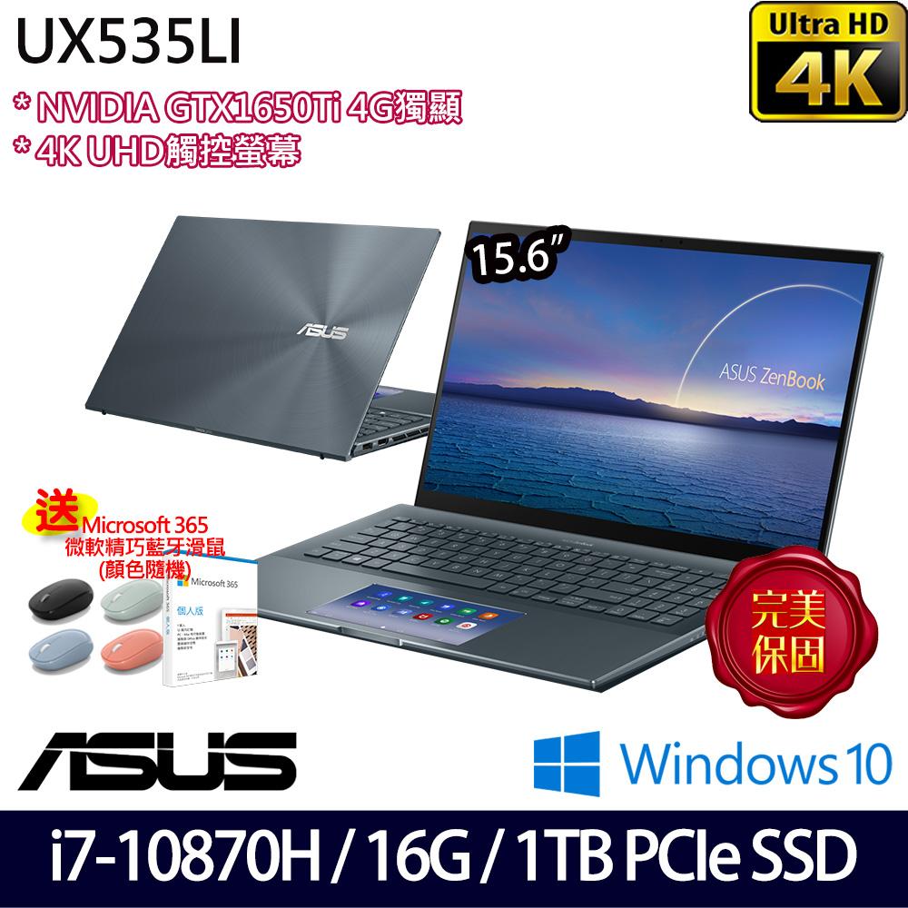 《ASUS 華碩》UX535LI-0193G10870H(15.6吋4K/i7-10870H/16G/1TB PCIe SSD/GTX1650Ti/Win10)