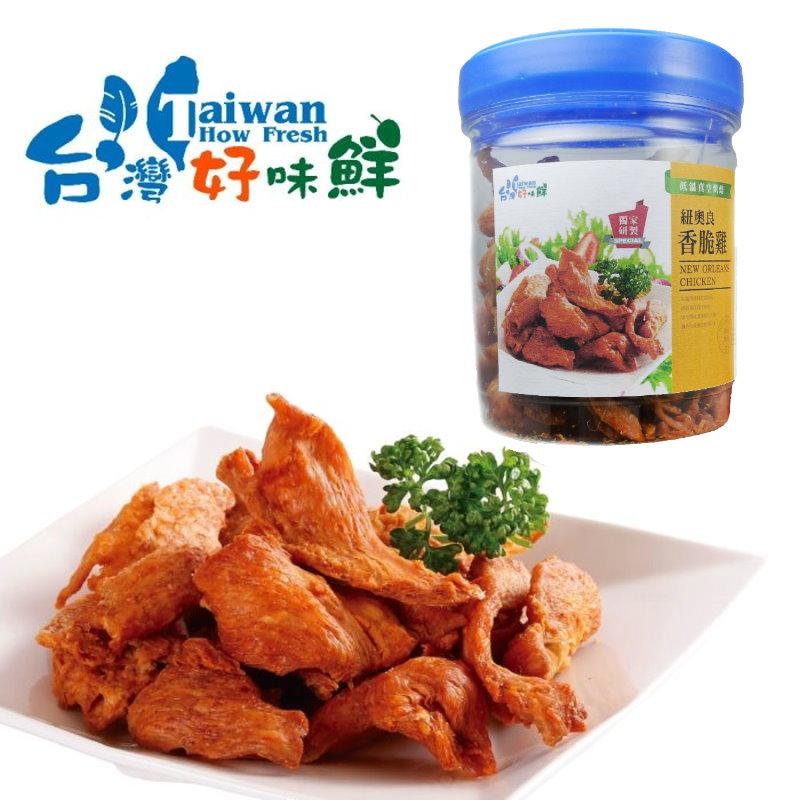 【台灣好味鮮】好味鮮紐澳良香脆雞 100克小罐裝 兩罐組